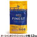 (リニューアル)フィッシュ4ドッグ ファイネスト オーシャンホワイトフィッシュ小粒 12kg