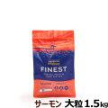 (リニューアル)フィッシュ4ドッグ ファイネスト サーモン 大粒1.5kg