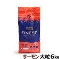 (リニューアル)フィッシュ4ドッグ ファイネスト サーモン 大粒6kg【お取り寄せ】