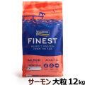 (リニューアル)フィッシュ4ドッグ ファイネスト サーモン 大粒12kg (お取り寄せ)