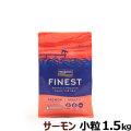 (リニューアル)フィッシュ4ドッグ ファイネスト サーモン 小粒1.5kg【お取り寄せ】