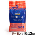 (リニューアル)フィッシュ4ドッグ ファイネスト サーモン 小粒 12kg