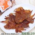 【入荷未定】がんこおやじのおやつ亭 国産鶏とさか 40g