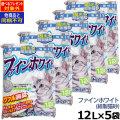 猫砂 紙砂 常陸化工 オシッコの色がわかる紙製猫砂ファインホワイト 12L×5個(送料無料/沖縄を除く)(同梱不可)