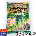 常陸化工 スーパーウッディー 13L×4袋(送料無料/沖縄を除く/選べるプレゼント対象外/他商品同梱不可)