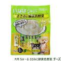 いなば ちゅーる とりささみと緑黄色野菜チーズ 犬用おやつ 14g×8本