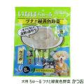 いなば ちゅーる ツナと緑黄色野菜かつお 犬用おやつ 14g×8本