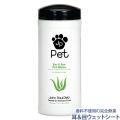ジョンポールペット 耳&目ウェットシート 全犬種・猫用 (45枚入り)