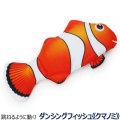 貝沼産業 ダンシングフィッシュ クマノミ 本体(USBケーブル付)