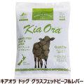 KiaOra キアオラ ドッグフード グラスフェッドビーフ&レバー サンプル