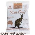KiaOra キアオラ ドッグフード カンガルー サンプル