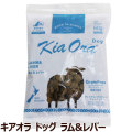 KiaOra キアオラ ドッグフード ラム&レバー サンプル