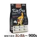 KiaOra キアオラ キャットフード カンガルー 900g