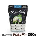 KiaOra キアオラ キャットフード ラム&レバー 300g