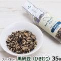komachi-na- コマチナ 秋田産 フリーズドライ 黒納豆 ひきわり 35g(在庫限りでパッケージ変更、内容量40gになります)