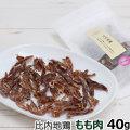 komachi-na- コマチナ 秋田産 プレミアムライン  比内地鶏 もも肉 40g