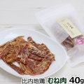 komachi-na- コマチナ 秋田産 プレミアムライン  比内地鶏 むね肉 40g