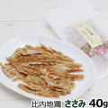 komachi-na- コマチナ 秋田産 プレミアムライン  比内地鶏 ささみ肉 40g