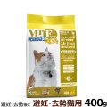 (お取り寄せ)フォルツァ ミスターフルーツ 避妊・去勢猫用400g