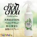 PetChouChou ペットシュシュ(ペット用虫除けスプレー)200ml