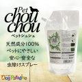 PetChouChou ペットシュシュ(ペット用虫除けスプレー)お徳用詰替パウチ(500ml)