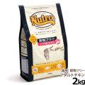 ニュートロ ナチュラルチョイス キャットフード 穀物フリー アダルト チキン 2kg