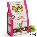 ニュートロ ナチュラルチョイス キャットフード 室内猫用 アダルトターキー2kg