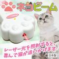 【ネコポス対応のみ送料無料(同梱不可)】ネコビーム レーザーポインター(猫用玩具)