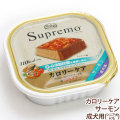ニュートロ シュプレモ カロリーケア サーモン成犬用100g