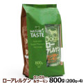ネイチャーズテイスト ローアレルゲン カンガルーサーモン(成犬~シニア) 800g (200g×4袋)
