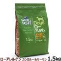 ネイチャーズテイスト ローアレルゲン カンガルーサーモン(成犬~シニア) 1.5kg