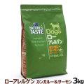 ネイチャーズテイスト ローアレルゲン カンガルーサーモン(成犬~シニア) 3kg