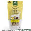 NY BONE BONE バナナココナッツ