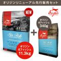 【先行販売】(新)オリジン 6フィッシュ 11.3kg +(旧)オリジン 6フィッシュ 340g