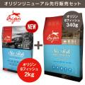 【先行販売】(新)オリジン 6フィッシュ 2kg +(旧)オリジン 6フィッシュ 340g