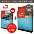 【先行販売】(新)オリジン 6フィッシュ 340g +(旧)オリジン 6フィッシュ 340g