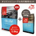 【先行販売】(新)オリジン 6フィッシュ 5.9kg +(旧)オリジン 6フィッシュ 340g