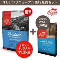 【先行販売】(新)オリジン オリジナル 11.3kg +(旧)オリジン アダルト 340g
