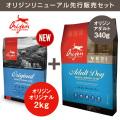 【先行販売】(新)オリジン オリジナル 2kg +(旧)オリジン アダルト 340g