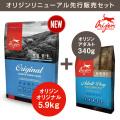 【先行販売】(新)オリジン オリジナル 5.9kg +(旧)オリジン アダルト 340g