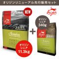 【先行販売】(新)オリジン シニア 11.3kg +(旧)オリジン シニア 340g