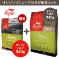 【先行販売】(新)オリジン シニア 340g +(旧)オリジン シニア 340g