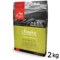 NEW オリジン シニア 2kg【オリジン割引キャンペーン小袋】