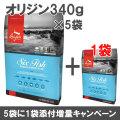 【賞味期限2018年8月24日】オリジン 6フィッシュ キャット 340g×6袋【小袋5個+1増量キャンペーン 8/31まで】