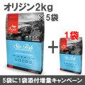 (お取り寄せ商品)オリジン 6フィッシュ 2kg×6袋【小袋5個+1増量キャンペーン 8/31まで】