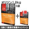 オリジン キャット&キトゥン 1.8kg×6袋【小袋5個+1増量キャンペーン 8/31まで】