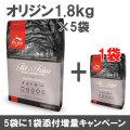 【賞味期限2018年11月23日】オリジン フィット&トリム キャット 1.8kg×6袋【小袋5個+1増量キャンペーン 8/31まで】