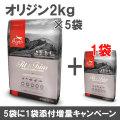 【賞味期限2018年12月07日】オリジン フィット&トリム 2kg×6袋【小袋5個+1増量キャンペーン 8/31まで】
