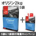 オリジン オリジナル(旧オリジン アダルト) 2kg×6袋【小袋5個+1増量キャンペーン 8/31まで】
