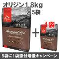 オリジンレジオナルレッドキャット1.8kg×6袋【小袋5個+1増量キャンペーン 8/31まで】